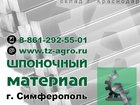 Фото в   Шпоночный материал от Таганрогского Металлургического в Симферополь 119