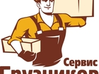 Увидеть foto Разное Грузчиков-Сервис Симферополь 39525364 в Симферополь