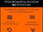 Новое изображение  Системы контроля света, Жалюзи горизонтальные 62840399 в Симферополь