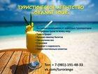 Увидеть изображение Турфирмы и турагентства Туристическое агентство ORANGE TOUR 33302827 в Сланцы