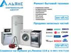 Свежее фото Ремонт и обслуживание техники Ремонт Бытовой техники 38790349 в Славянске-на-Кубани