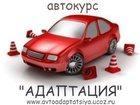 Изображение в Авто Автошколы Если Вам самостоятельно трудно освоиться в Смоленске 375