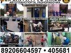 Увидеть фотографию Транспорт, грузоперевозки Услуги грузчиков • переезды • такелаж • сборка мебели • демонтажные работы • вывоз мусора • грузовое такси в Смоленске 32506421 в Смоленске