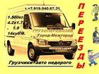 Изображение в Авто Транспорт, грузоперевозки Переезды грузчики авто 15 куб. , до 1600кг. в Смоленске 0
