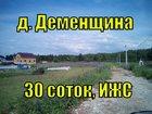 Изображение в Недвижимость Земельные участки Отличный ровный участок ИЖС, 30 соток, в в Смоленске 1160000