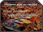 Просмотреть foto Репетиторы ОБУЧЕНИЕ ИГРЕ НА ГИТАРЕ НА ДОМУ ! 33318478 в Смоленске
