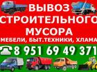 Изображение в Авто Транспорт, грузоперевозки Чтобы вывоз строительного или бытового мусора в Смоленске 0