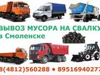 Изображение в Авто Транспорт, грузоперевозки • Вывоз (уборка, вынос) строительного мусора в Смоленске 0