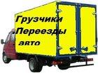 Фотография в   Перевозки грузов от 1кг до 1, 7 т. Переезды, в Смоленске 0