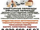 Фотография в Авто Транспорт, грузоперевозки Наша компания имеет хорошую репутацию на в Смоленске 0