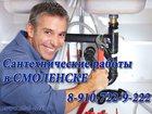 Изображение в Сантехника (оборудование) Сантехника (услуги) Сантехнические услуги в Смоленске по доступным в Смоленске 0