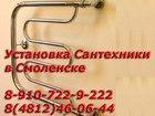 Фотография в Сантехника (оборудование) Сантехника (услуги) Сантехнические услуги в Смоленске по доступным в Смоленске 0