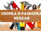 Фотография в Авто Транспорт, грузоперевозки Необходимость в сборке мебели возникает, в Смоленске 0