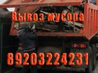 Смотреть фото Грузчики Вывоз мусора и хлама самосвалом, грузчики в Смоленске 34860466 в Смоленске