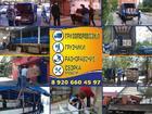 Фото в Услуги компаний и частных лиц Грузчики • ПЕРЕЕЗДЫ: квартир, офисов, магазинов, выставок в Смоленске 0