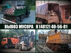 Фотография в Строительство и ремонт Другие строительные услуги Наша компания предлагает Вам вывоз строительного в Смоленске 0