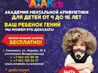 Скачать фотографию  AMAKids-академия ментальной арифметики 35046523 в Смоленске