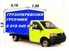 Уникальное фото Транспорт, грузоперевозки Перевозки Грузчики Переезды 35082975 в Смоленске