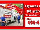 Скачать изображение Транспорт, грузоперевозки Грузовое такси по 300 рублей! Услуги грузчиков надёжно и недорого 35256767 в Смоленске
