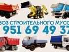Уникальное фото Другие строительные услуги Вывоз строительного мусора • Вывоз старой мебели • Вывоз крупного мусора • Грузчики 36800448 в Смоленске