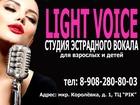 Скачать бесплатно фото  Студия эстрадного вокала LIGHT VOICE 38417327 в Смоленске