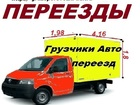 Фото в Услуги компаний и частных лиц Грузчики Предлагаем услуги грузчиков, авто. в Смоленске. в Смоленске 0