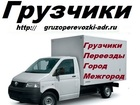 Скачать бесплатно изображение Транспорт, грузоперевозки Автоперевозки по городу,области,межгород с грузчиками недорого, 38622949 в Смоленске
