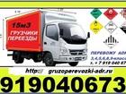 Смотреть foto  Автоперевозки по городу,области,межгород с грузчиками, 38737175 в Смоленске