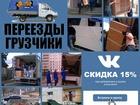 Фото в Услуги компаний и частных лиц Грузчики •Грузоперевозки  •Квартирные и офисные в Смоленске 0