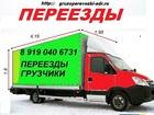 Фотография в Услуги компаний и частных лиц Грузчики Перевозим грузы, мебель, бытовую технику в Смоленске 0