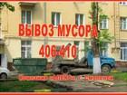 Смотреть фото Грузчики Вывоз строительного мусора контейнер, грузчики в Смоленске 39813139 в Смоленске