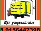 Увидеть фото Грузчики Переезды Грузчики Авто, Город-Межгород, 39823437 в Смоленске