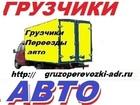 Скачать бесплатно фото  Автопереезды с грузчиками недорого, в Смоленске, 39866573 в Смоленске