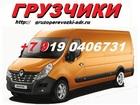 Смотреть изображение Транспортные грузоперевозки Домашние переезды, Услуги грузчиков, 51733016 в Смоленске