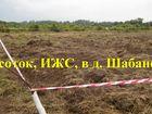 Увидеть фотографию Земельные участки Участок 15 соток, ИЖС, в д, Шабаново 55402129 в Смоленске
