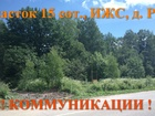 Скачать фото Земельные участки Участок 15 соток, ИЖС, в д, Рай c коммуникациями, 1я линейка от асфальта 67856306 в Смоленске