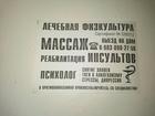 Увидеть изображение Массаж Массаж, ЛФК, Реабилитация инсультов, Психологическая помощь 68291769 в Смоленске