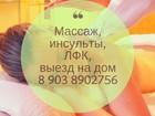 Скачать фотографию Массаж Массаж, лфк, реабилитация инсультов, выезд на дом 72889061 в Смоленске