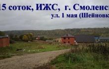 Земельный участок в черте Смоленска