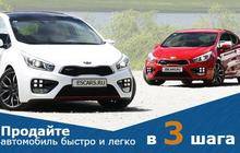 EScars выкуп автомобилей в Смоленске