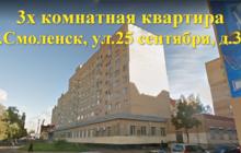 3х комнатная квартира, на 25 сентября, д, 38, корп, 1, свежий ремонт