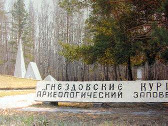 Скачать foto  Экскурсии каждый день по Смоленску 47450474 в Смоленске