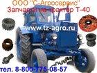 Фотография в   Запчасти на трактор Т-40. Российская тракторная в Сочи 11