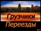 Фото в Услуги компаний и частных лиц Грузчики Опытные грузчики недорого выполнят любые в Сочи 350