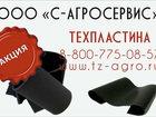 Скачать фото  Техпластина амс 33710964 в Сочи
