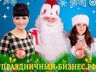 Новое foto  Ведущая, Дед Мороз и Снегурочка в Сочи! 33869927 в Сочи