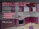 Скачать фото  Кухни европейского уровня от 25 000 рублей п/м 34787466 в Сочи