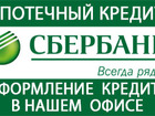Изображение в Недвижимость Ипотека и кредиты СБЕРБАНК РОССИИ ИПОТЕКА Рассмотрения заявки в Сочи 0
