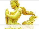 Смотреть фото Массаж Салон тайского и европейского массажа 37418047 в Сочи