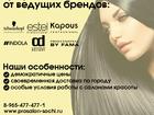 Скачать foto  «Color Beauty» - перспективный магазин Профессиональной косметики от ведущих брендов: 37727734 в Сочи